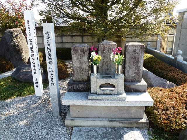 富岡製糸工女の墓(海源寺)
