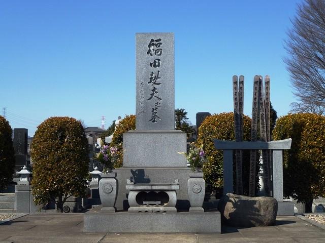 福田赳夫元首相の墓(徳昌寺)