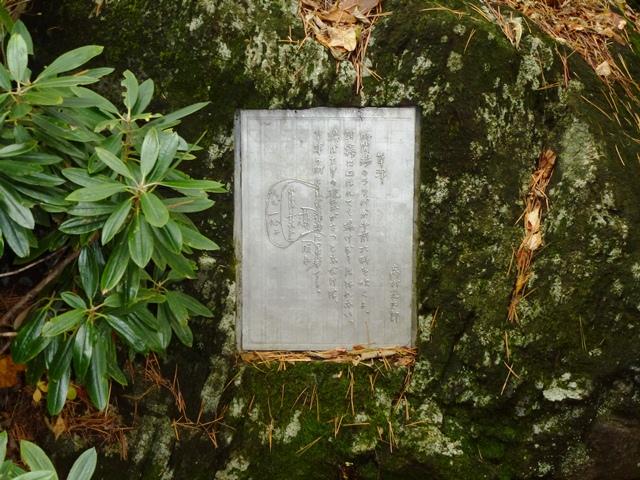 高村光太郎の詩碑