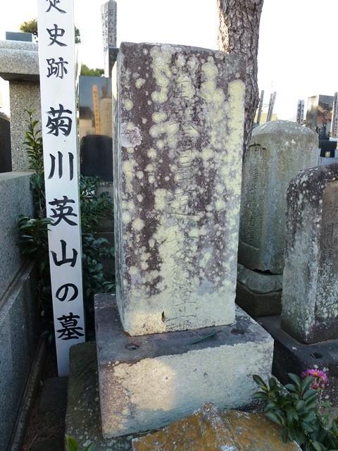菊川英山の墓(成道寺)