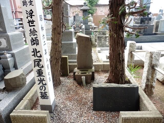 北尾重光の墓(覚応寺)