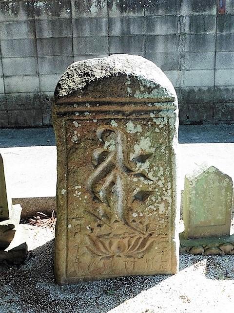 光恩寺の玉石型板碑