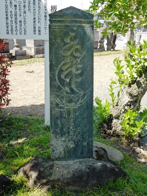 元応の板碑