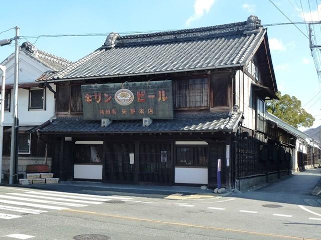 矢野商店 本店