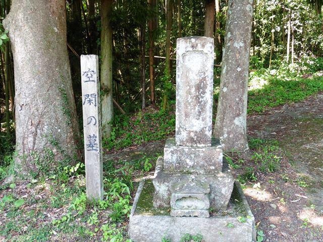 僧・空閑の墓(中之条町五反田)