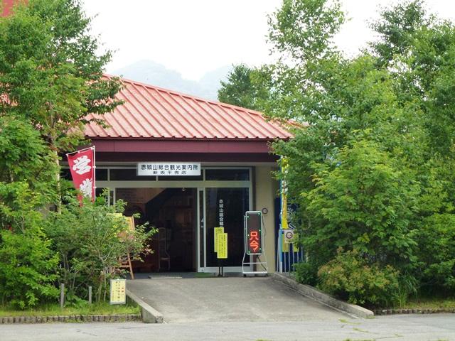 赤城山総合観光案内所