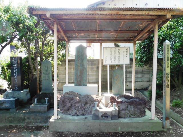 観照寺の板碑