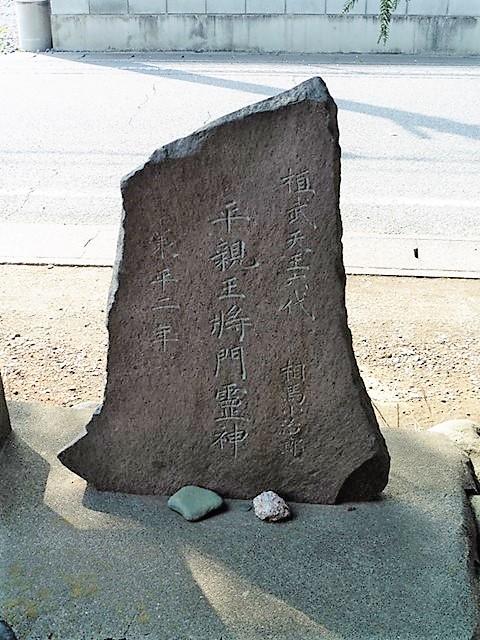 平将門の供養塔(蚕福山神宮)