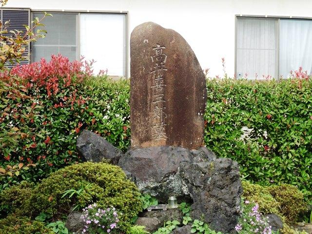 義民・高井喜三郎の墓(高崎市柴崎町)