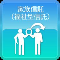 家族信託(福祉型信託)