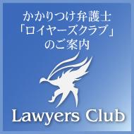 かかりつけ弁護士「ロイヤーズクラブ」のご案内