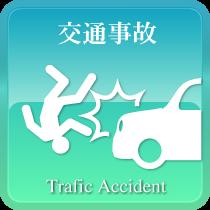 交通事故被害者の皆様へ