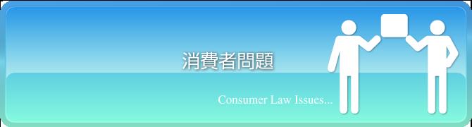 消費者問題