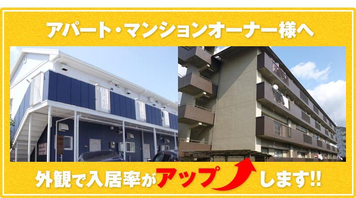 マンション・オーナー様へ 外観で入居率がアップします。