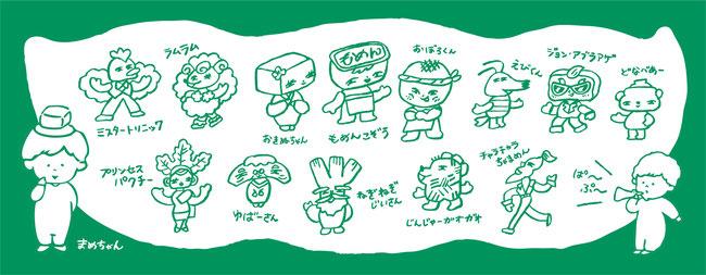 福田とおる まめちゃん 豆腐マイスター