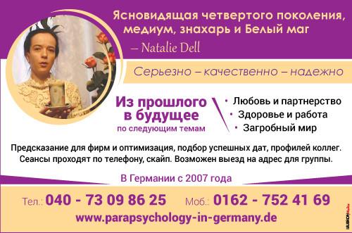 ясновидящая и медиум в Германии, предсказания 2016 года Германия, гадалки в Германии отзывы, заказать сеанс у ясновидящей Natalie Dell,  парапсихология в Германии, гадалка в  NRW,  гадание по телефону в Германии, Hessen, Bielefeld, Bonn, Bochum, Fulda