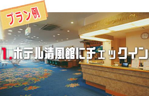 きのえ温泉ホテル清風館1