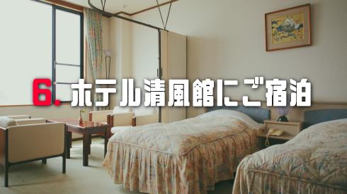 きのえ温泉ホテル清風館6