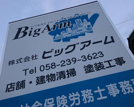 看板の電話番号は、移転前の旧事務所の電話番号~現在は 058-216-4851