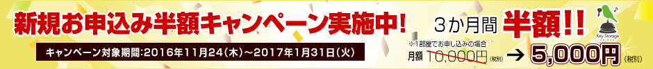 新規お申込み半額キャンペーン実施中!