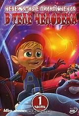 Развивающий мультфильм в теле человека для ребенка от 3 лет