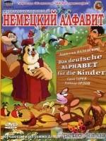 Совы немецкий алфавит для детей