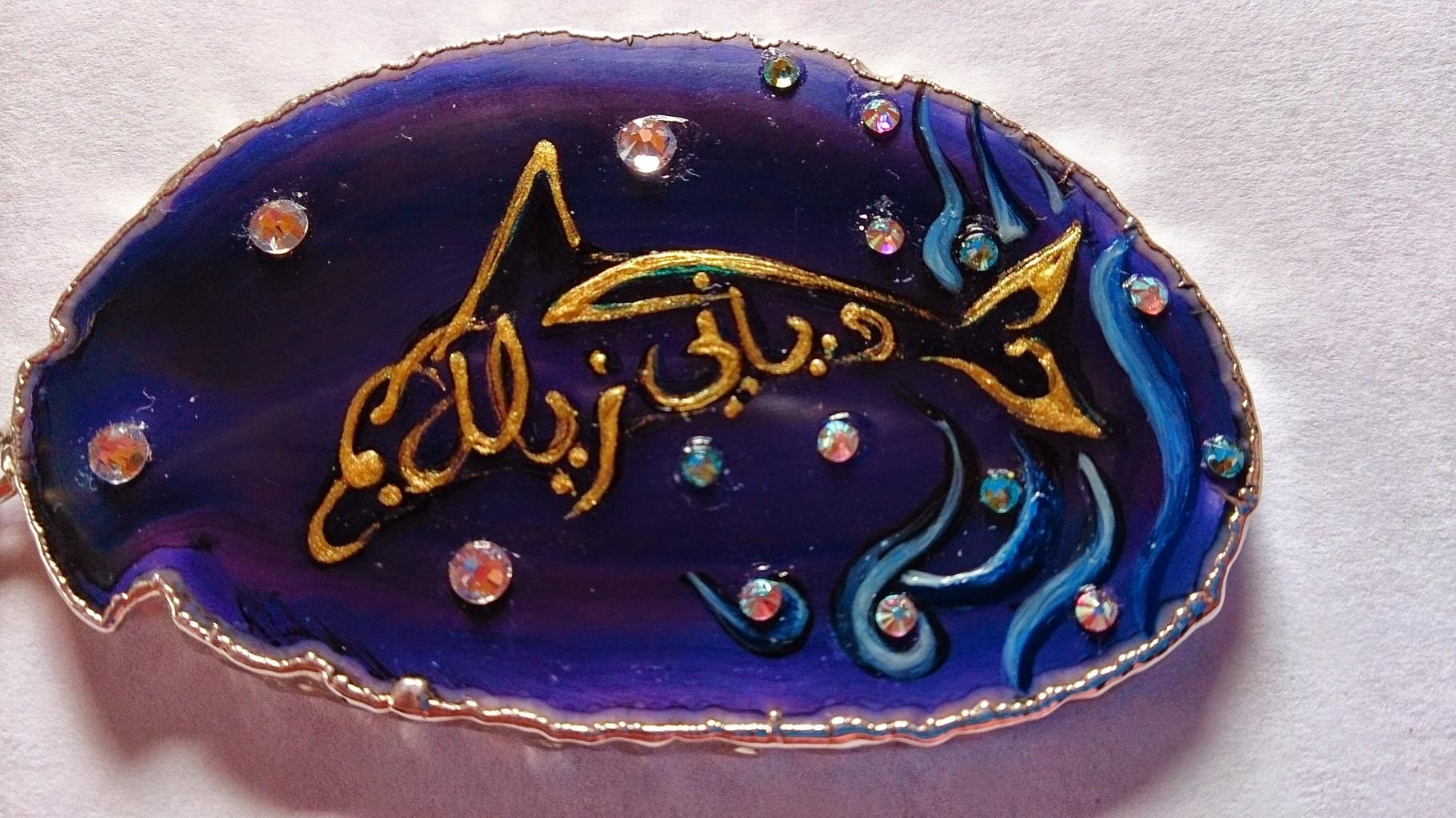 ~ Bild: Delfin-Anhänger mit arabischer Kalligrafie, Namenszug 'Silke Nur Adiani', weisser Hintergrund ~