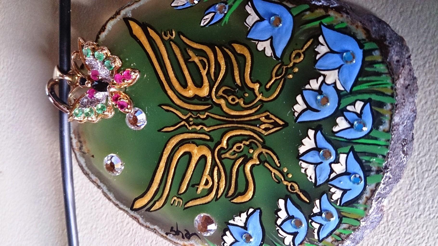 ~ Bild: Bismillahirrahmanirraheem (Basmala) (Im Namen Allahs, des Allerbarmers, des Barmherzigen) - beidseitig ☺☺ ~  Elfen-Leserichtung (Spiegel) ☻