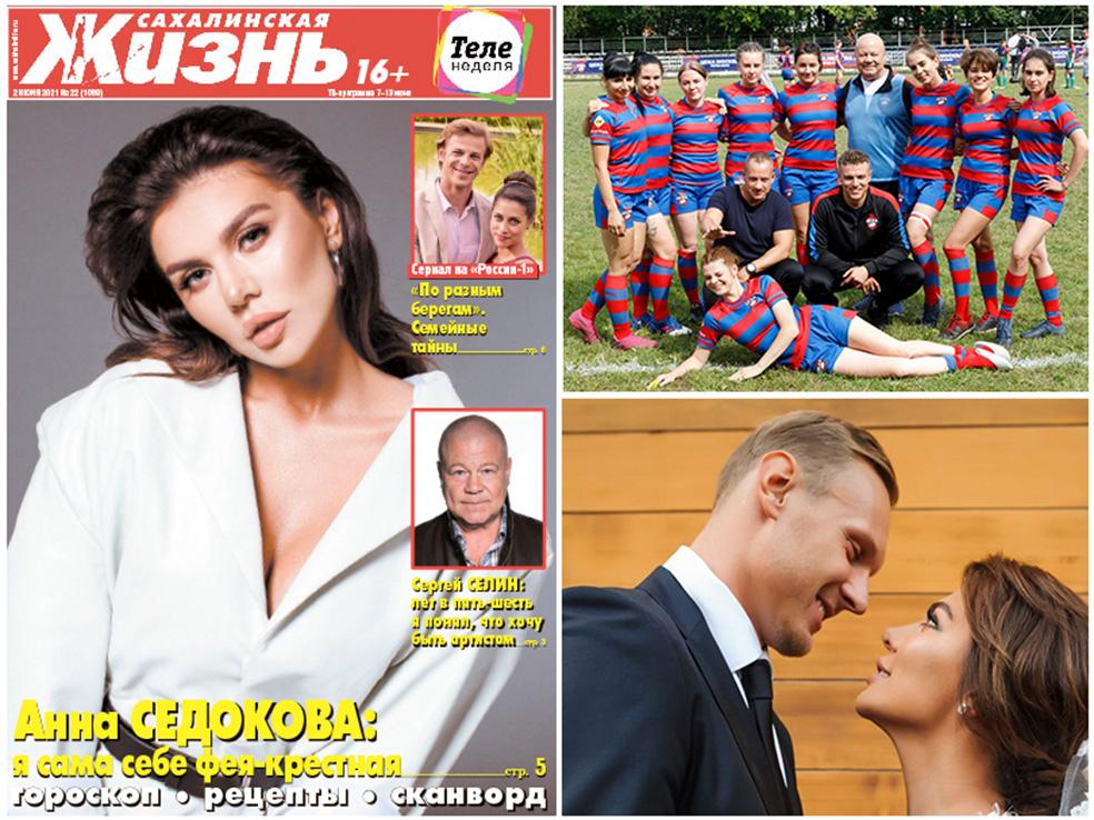 Анна СЕДОКОВА: призываю сильных женщин прекратить плакать у окна