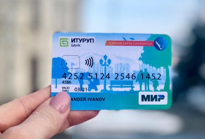 Владельцам социальных карт на Сахалине и Курилах расширили льготы и бонусы