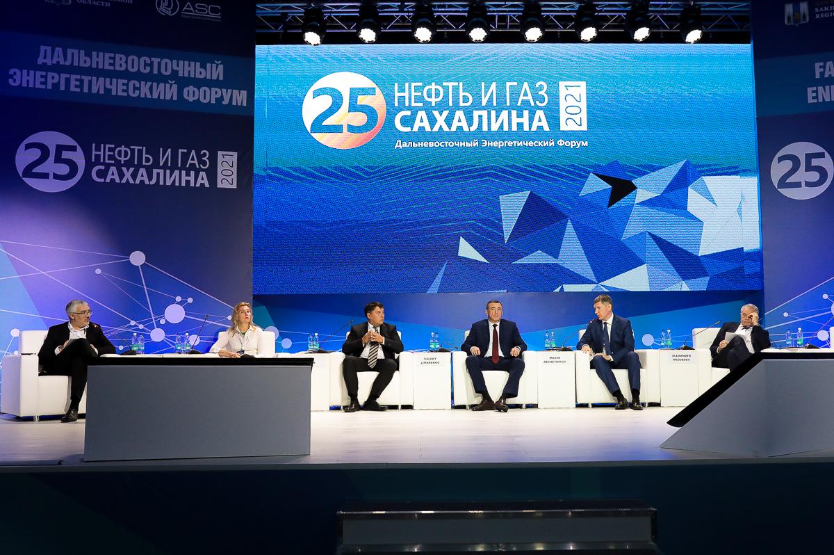 На Сахалине открылся форум «Нефть и газ Сахалина»