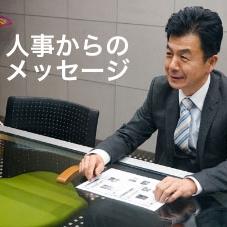 MST 人事 メッセージ