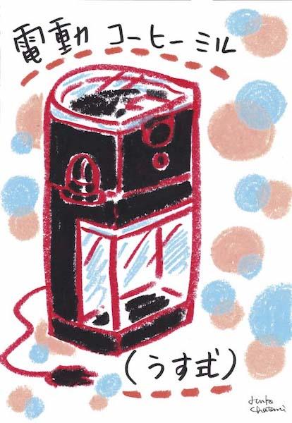 臼式ミル 電動コーヒーミル 茶谷順子 コーヒーイラスト