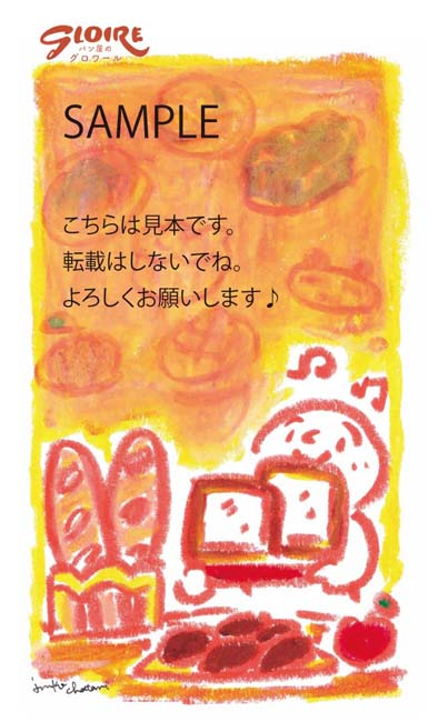 パンがたくさん描かれたパン屋さんの名刺イラスト
