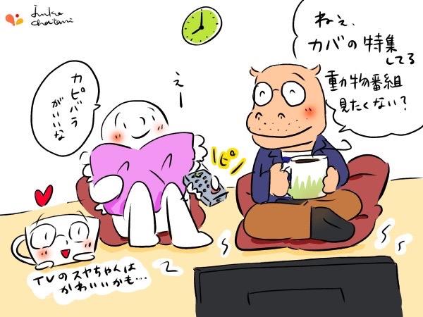 テレビをまったり見ているカバとコーヒーカップのキャラクター