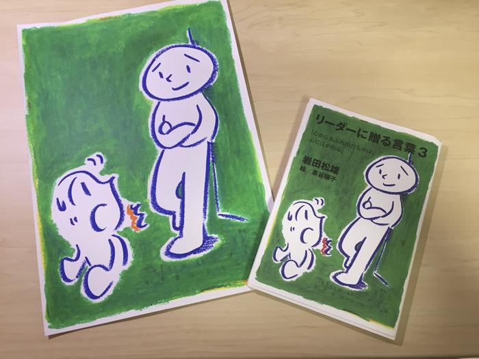 絵本と表紙原画