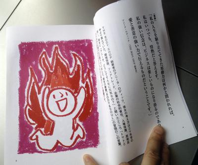 情熱について書いてあるページ。燃えてますね〜。