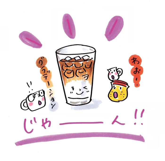 アイスカフェオレの作り方 コーヒーイラスト 茶谷順子