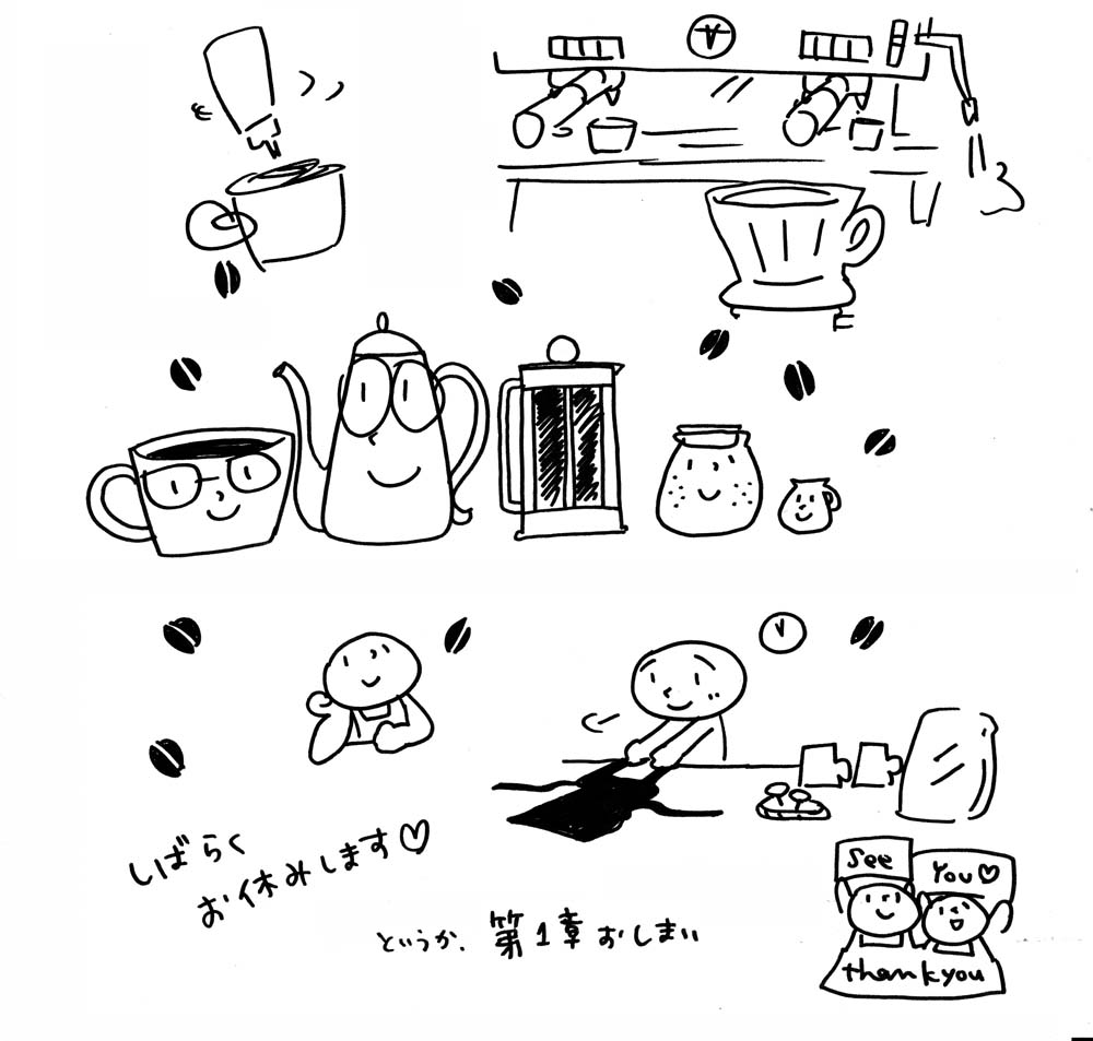 コーヒーイラスト 茶谷順子