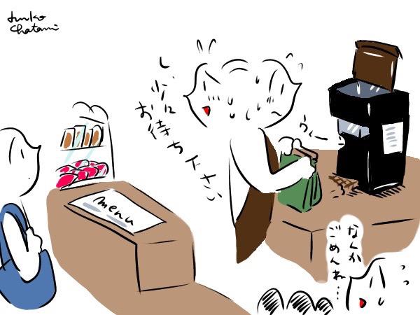 コーヒーを挽くイラスト 茶谷順子