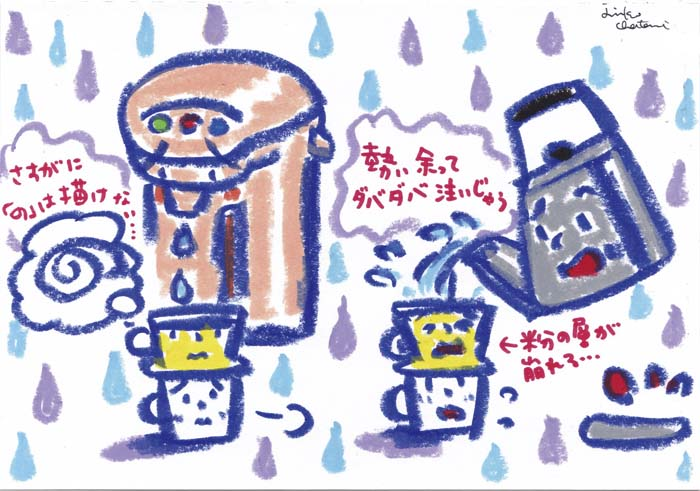 細口ポット 茶谷順子 コーヒー イラスト