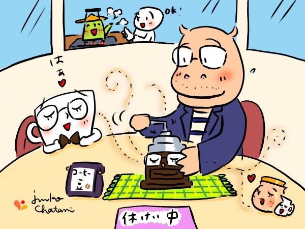 ビジネス経理 士業向けイラスト 茶谷順子 豆を挽くイラスト