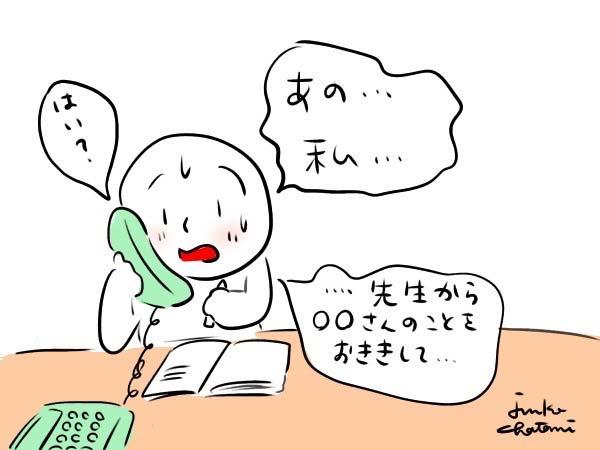 電話をかけるイラスト 茶谷順子
