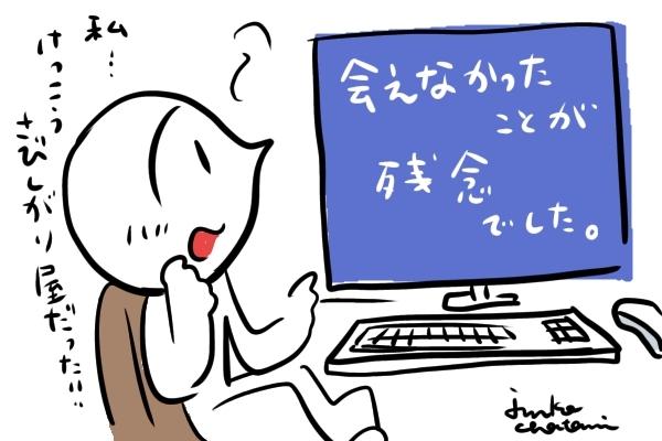 パソコン前に座る人のイラスト