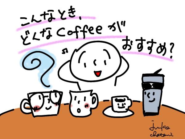 いろんなコーヒーを眺めているイラスト