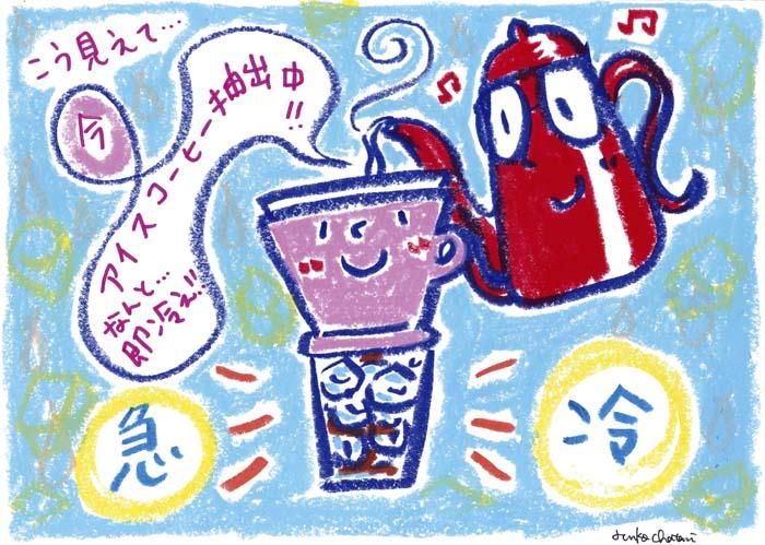 アイスコーヒー ハンドドリップイラスト