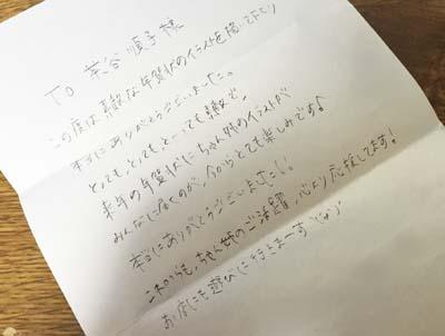 直筆のお礼状、本当に嬉しいです。ありがとうございます!
