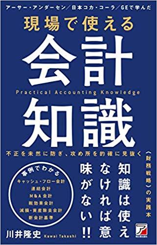 川井隆史さん著書 現場で使える会計知識の表紙