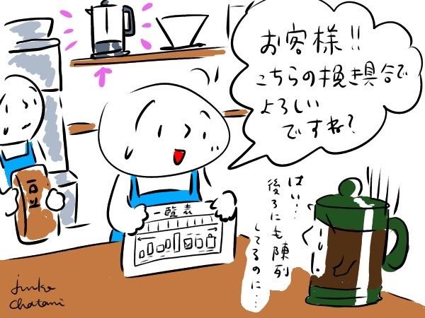 フレンチプレスイラスト コーヒープレス 茶谷順子