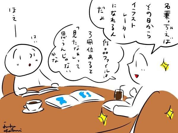 話を聞いているイラスト 茶谷順子